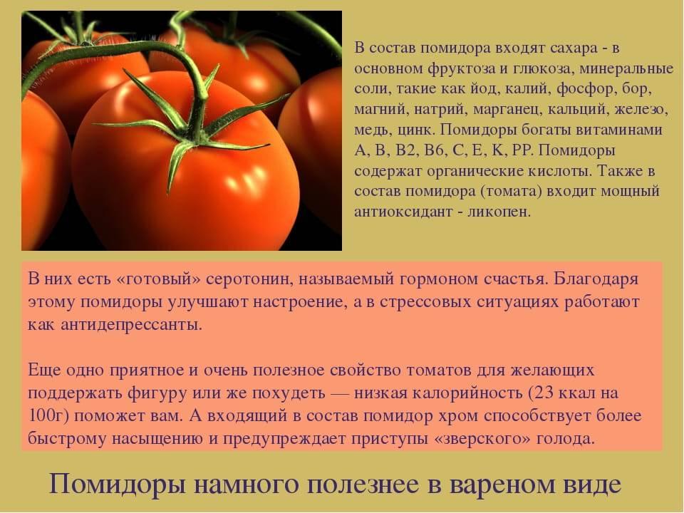 Можно ли свежие помидоры при грудном вскармливании в первый месяц