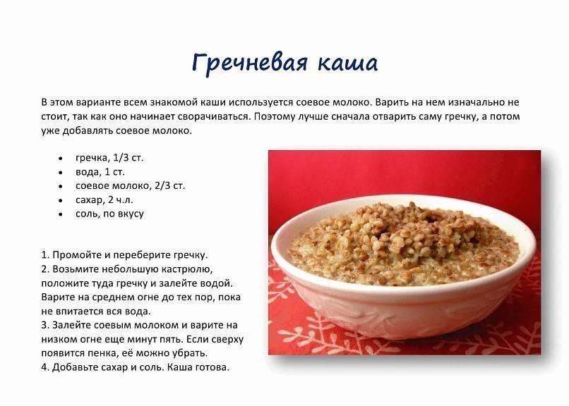 Как готовить гречневую кашу для первого прикорма? как сварить гречку для грудничка и ребенка 1 года, рецепты блюда