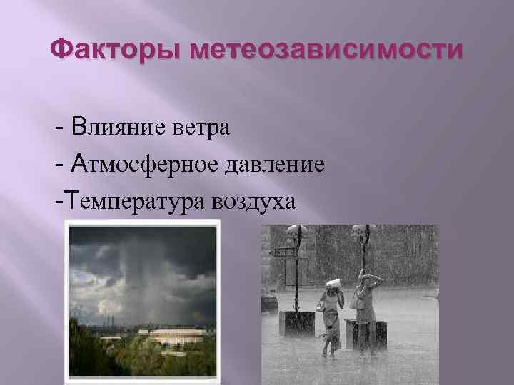 Метеочувствительность у ребенка: как малыш реагирует на погоду. профилактика для метеозависимых детей