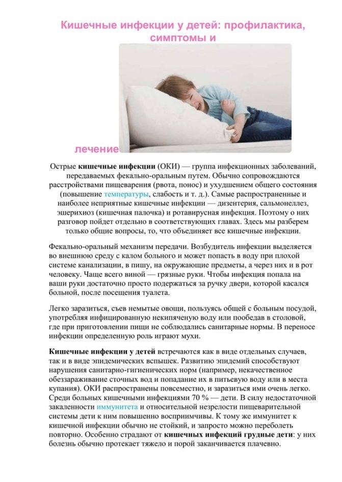 Температура 37 °с у ребенка без симптомов - причины, что делать   ринза ®