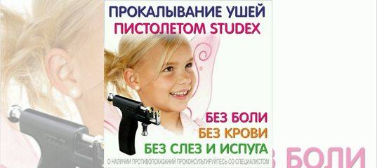 Когда лучше проколоть девочке уши: в каком возрасте, насколько это болезненно для ребенка?
