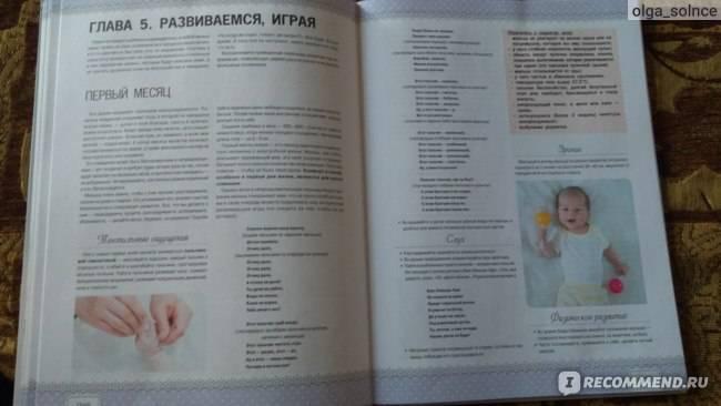 Ребенку 9 месяцев: развитие, питание, вес и рост (таблица с нормами)
