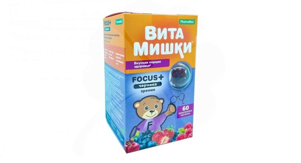 Витамины детям для памяти, работы мозга и внимания