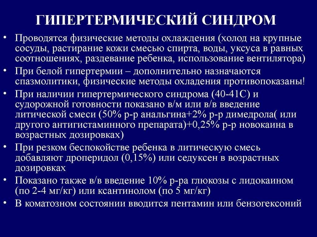 """Ответы на тест нмо """"особенности сестринского ухода и неотложная помощь детям при гипертермическом синдроме""""   medtema.ru"""