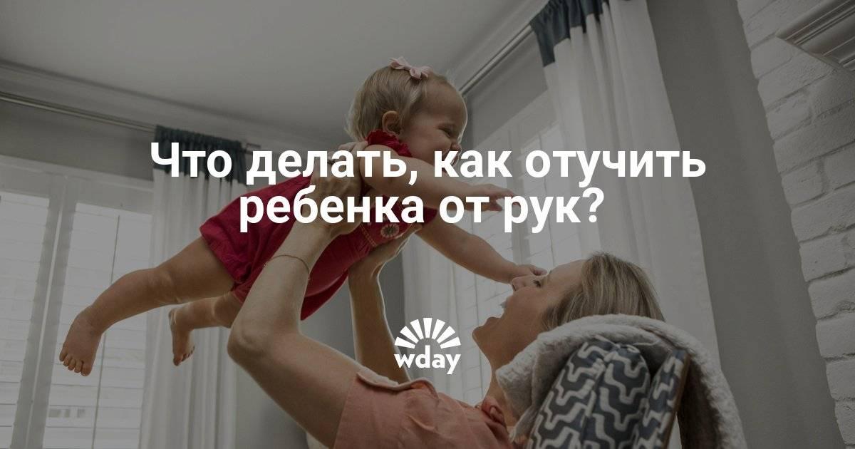 Как легко отучить ребенка от рук
