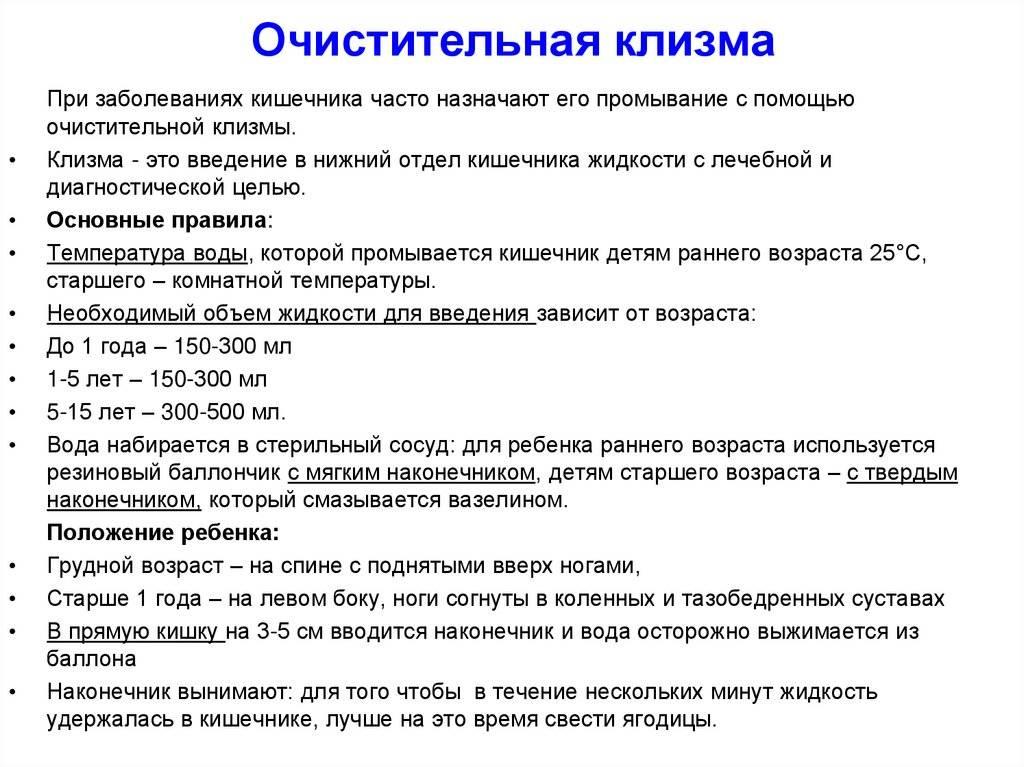 Как часто можно делать клизму грудничку ~ детская городская поликлиника №1 г. магнитогорска