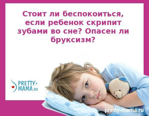 Почему ребенок ночью скрипит зубами во сне - причина и лечение