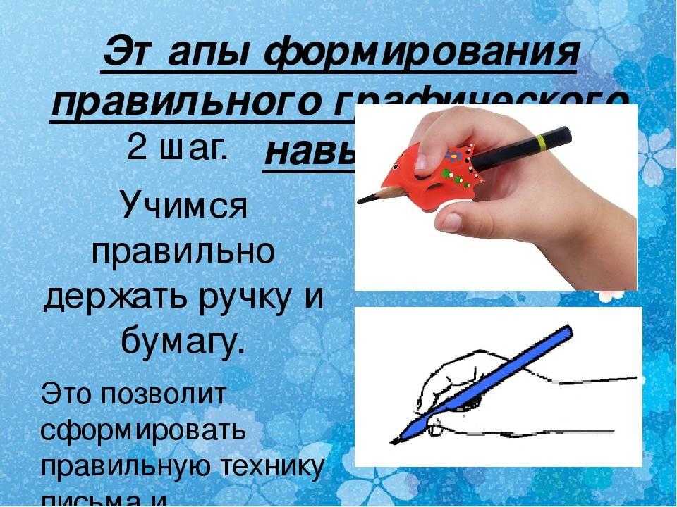 Когда и как учить ребенка правильно держать ручку