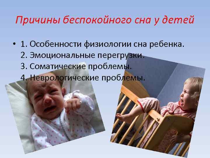 Почему ребенок плачет перед сном | у ребенка истерика перед сном: как успокоить