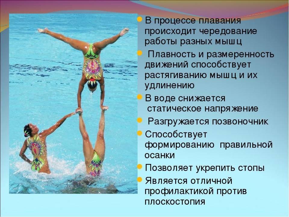 В чем состоит польза плавания для детей и что нужно учитывать?