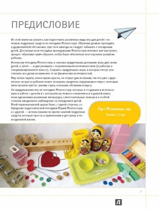Монтессори. методика развития детей, материалы для занятий своими руками