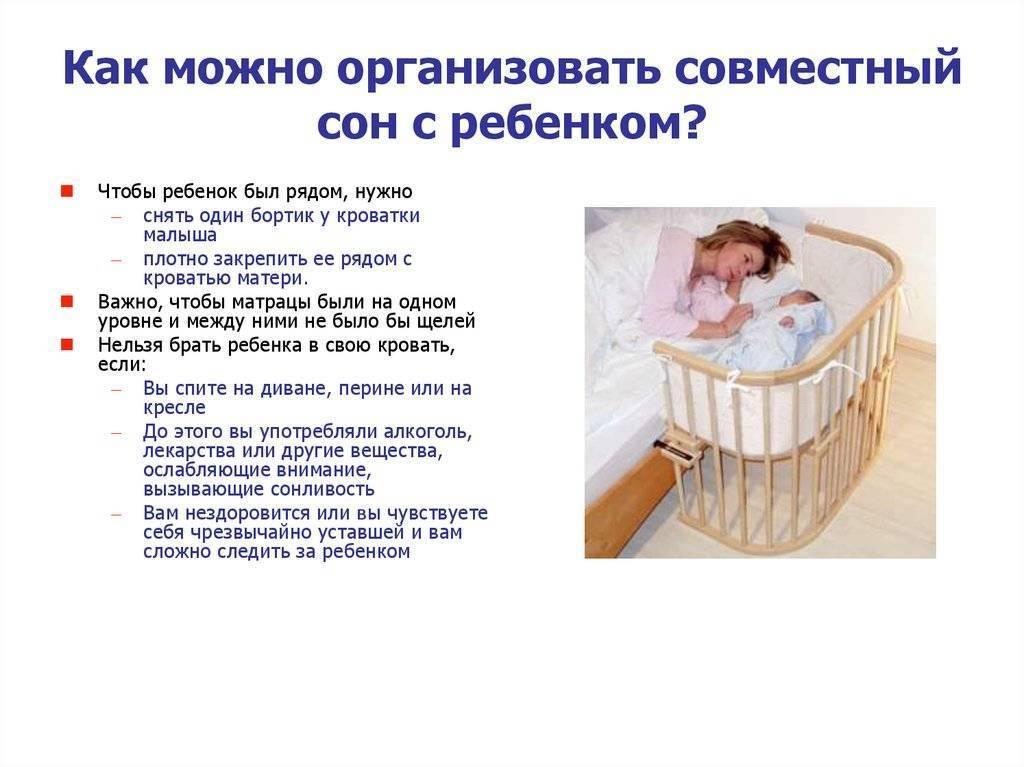 Сон ребенка рядом с матерью и развитие мозга. проблемы со сном у ребенка до года