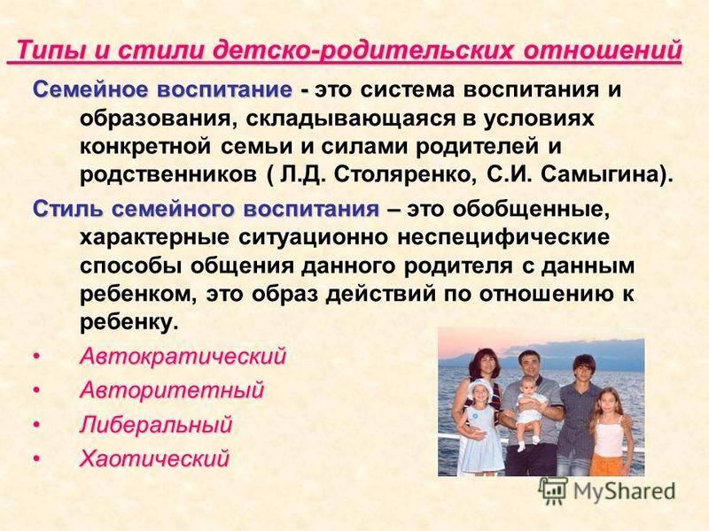 Типы матерей, влияние психологии матери на жизнь дочери