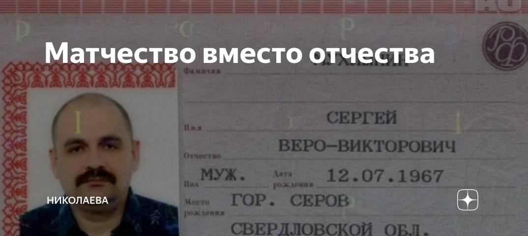 Матчество вместо отчества: что такое матронимы и почему о них спорят в рунете
