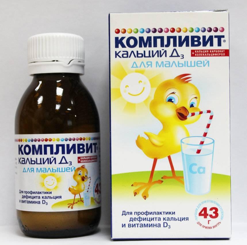 Витамины для грудничков: показания к применению