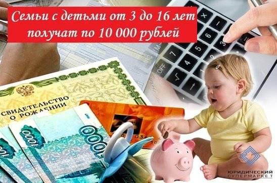 Будут ли выплачивать по 10 тысяч рублей на детей от 16 до 18 лет?