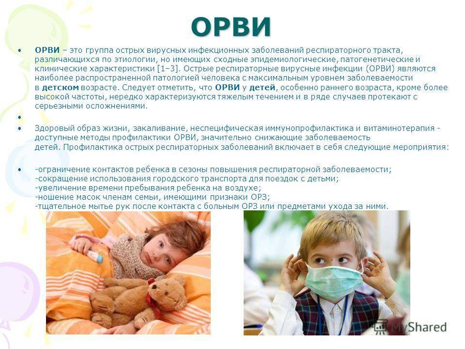 Грипп у детей: первые признаки, симптомы и лечение гриппа у ребёнка