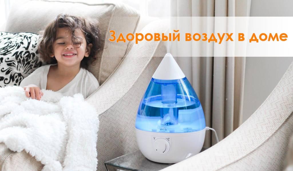 Какой увлажнитель воздуха для детей лучше выбрать