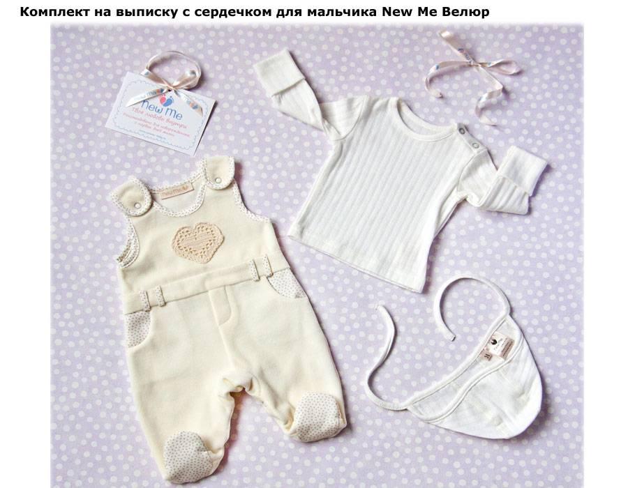Что нужно на выписку из роддома ребенку - список одежды