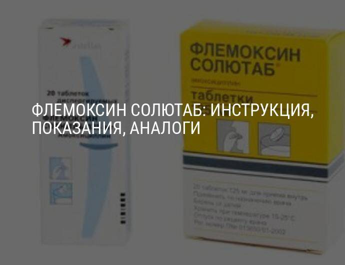 Флемоксин солютаб аналоги и цены - поиск лекарств