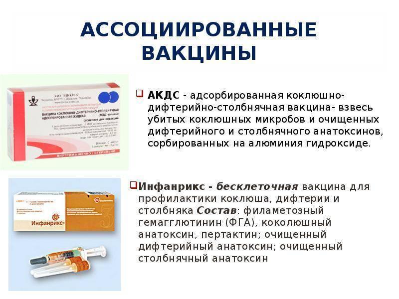 Интервал между прививками акдс (пентаксим): через сколько ставить вторую?