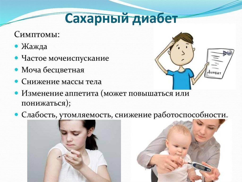 Сахарный диабет 1 типа у детей. как научиться жить с этим диагнозом