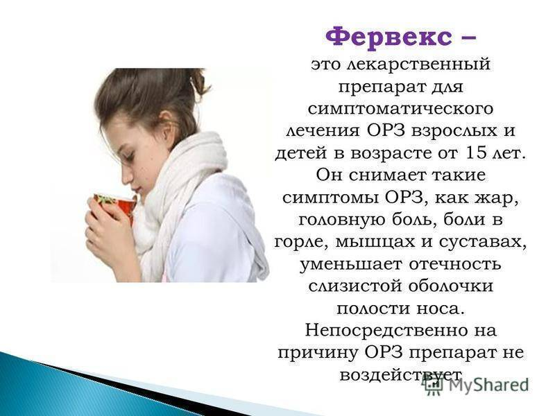 ➤ лечение кашля у детей при простуде: современный и безопасный препарат