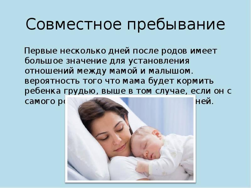 Послеродовый период - после родов