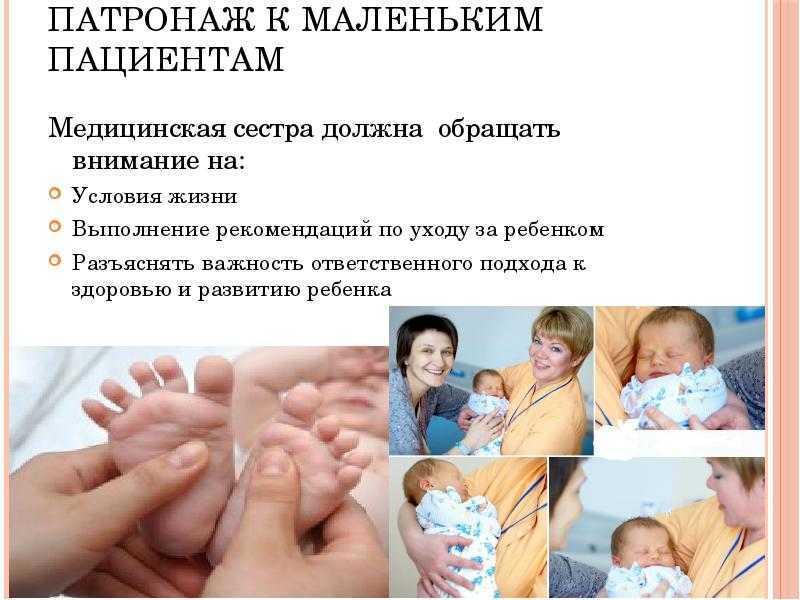 Патронаж новорожденного — образец заполнения