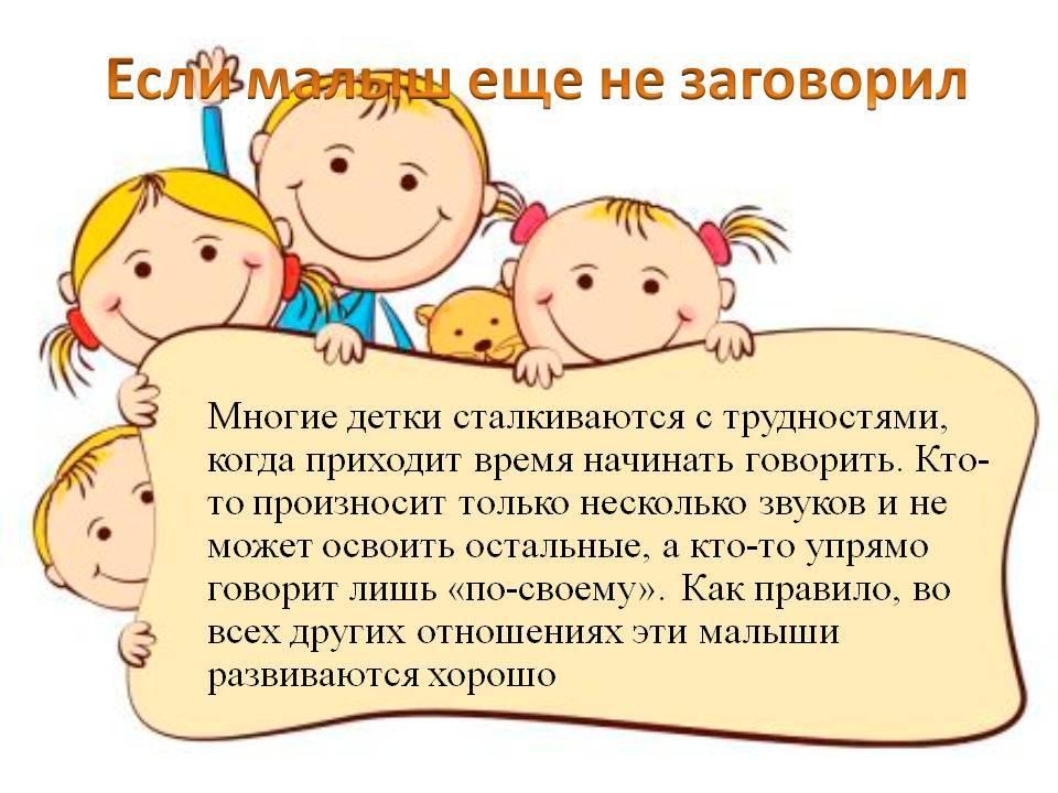 Почему ребенок плохо, мало говорит, не говорит, как научить ребенка говорить, разговаривать