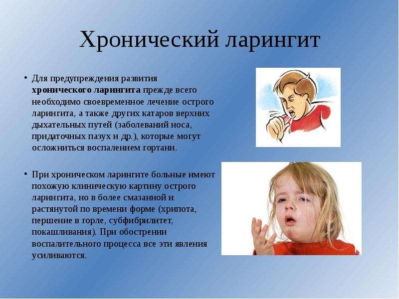 Ларингит. симптомы и причины острого ларингита. лечение ларингита у детей