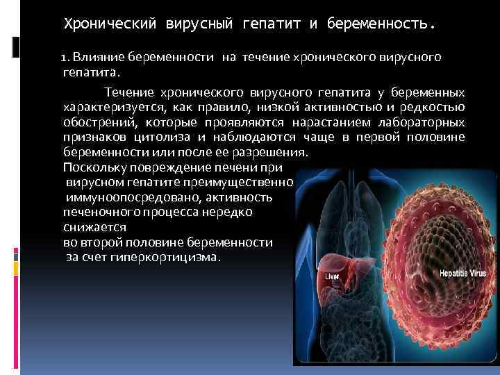 Можно ли рожать с гепатитом с?