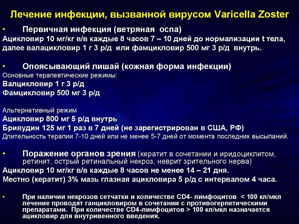 Цитомегаловирус - лечение, эффективная диагностика цитомегаловирусной инфекции в москве