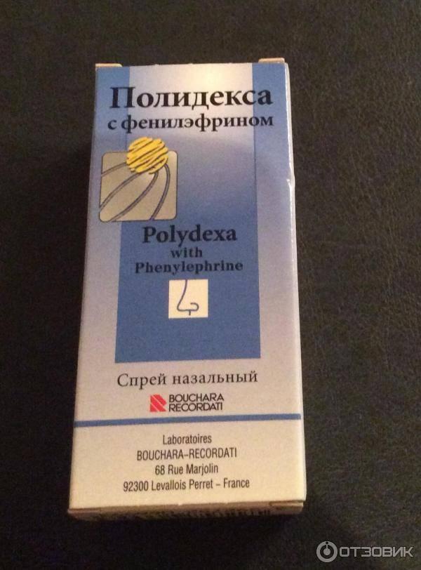 Полидекса с фенилэфрином : инструкция, синонимы, аналоги, показания, противопоказания, область применения и дозы.