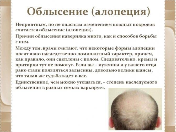 Что делать, если редеют волосы у мужчины на голове?