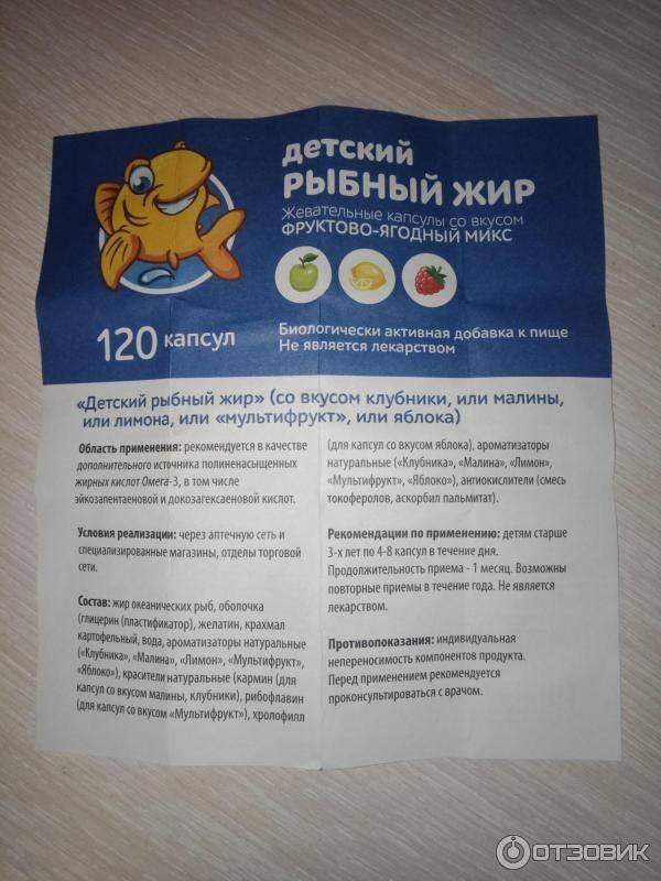 Рыбий жир для детей: с какого возраста давать?