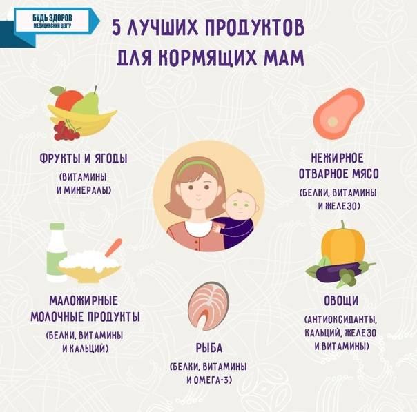 Чернослив при грудном вскармливании новорожденного: можно ли кушать кормящей маме сухофрукт