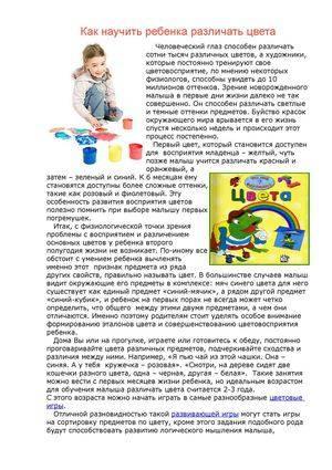 Учим цвета с самыми маленькими детьми дошкольного возраста