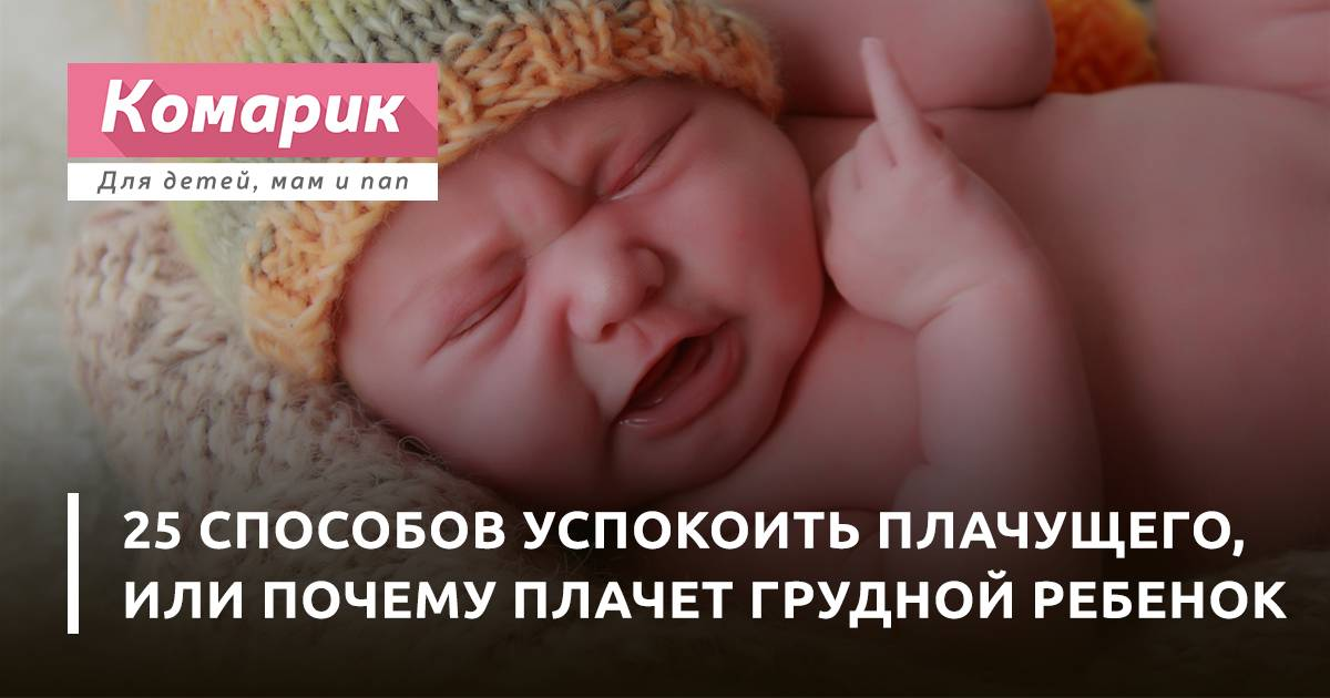 Как успокоить плачущего младенца - причины, диагностика и лечение