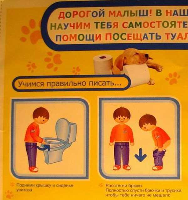 Как научить ребенка вытирать попу