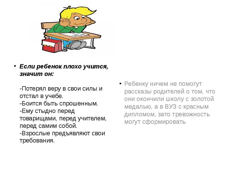 ✍️делать уроки с ребенком не надо! советы психолога лабковского. как не испортить отношения с ребенком из-за школы