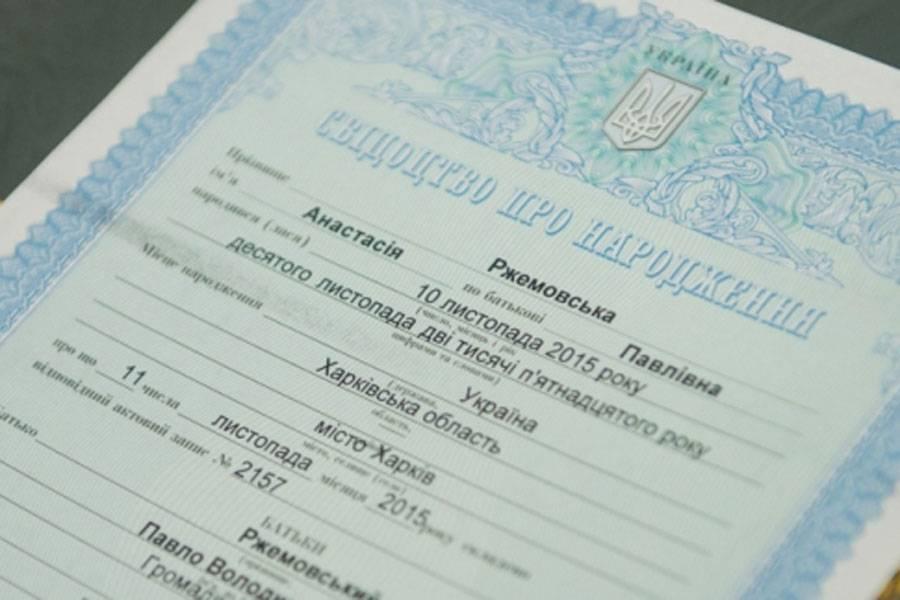 Первые документы новорожденного гражданина