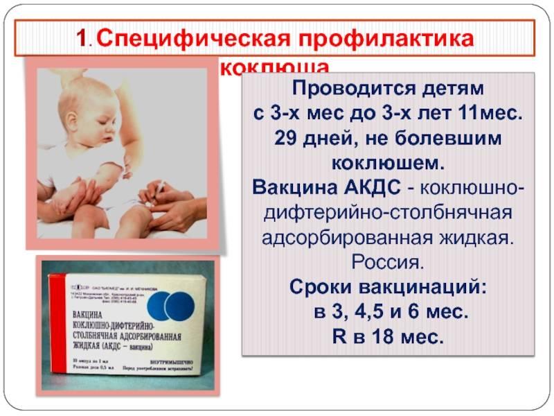Почему нельзя гулять на улице с ребенком после прививки акдс, пентаксим, превенар, бцж, манту и других, объяснение, таблица