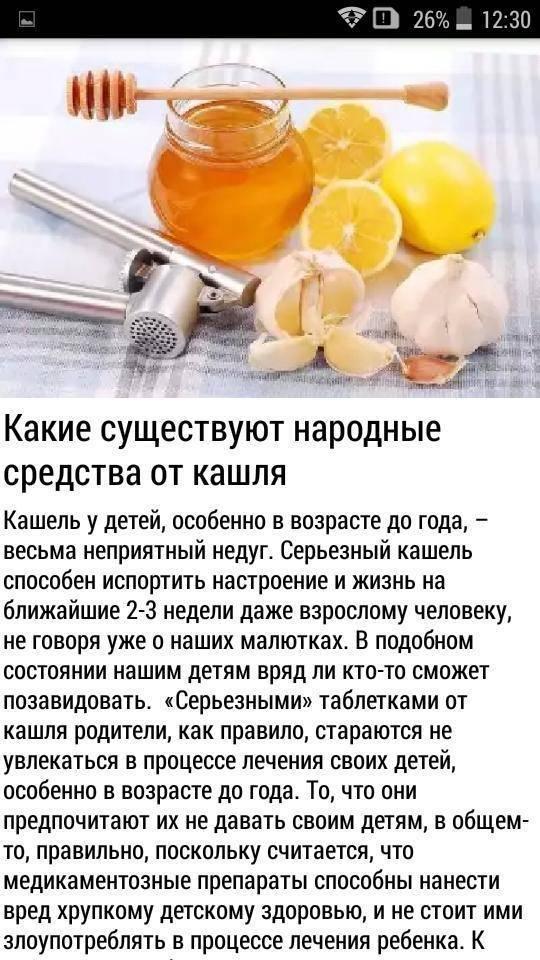 Кашель. народные методы лечения