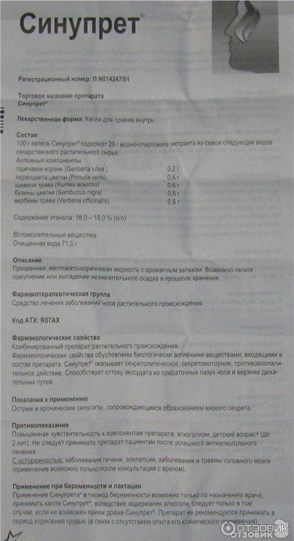 Синупрет аналоги - medcentre24.ru - справочник лекарств, отзывы о клиниках и врачах, запись на прием онлайн