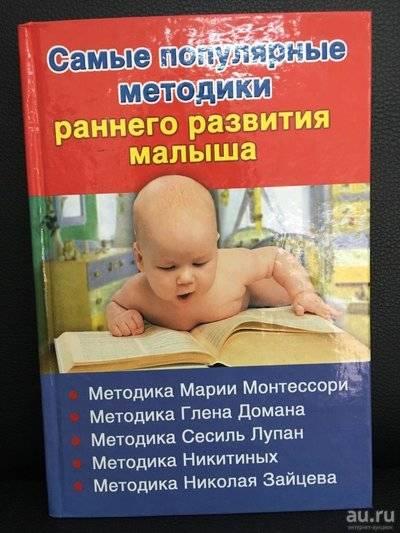 Методики раннего развития детей в домашних условиях
