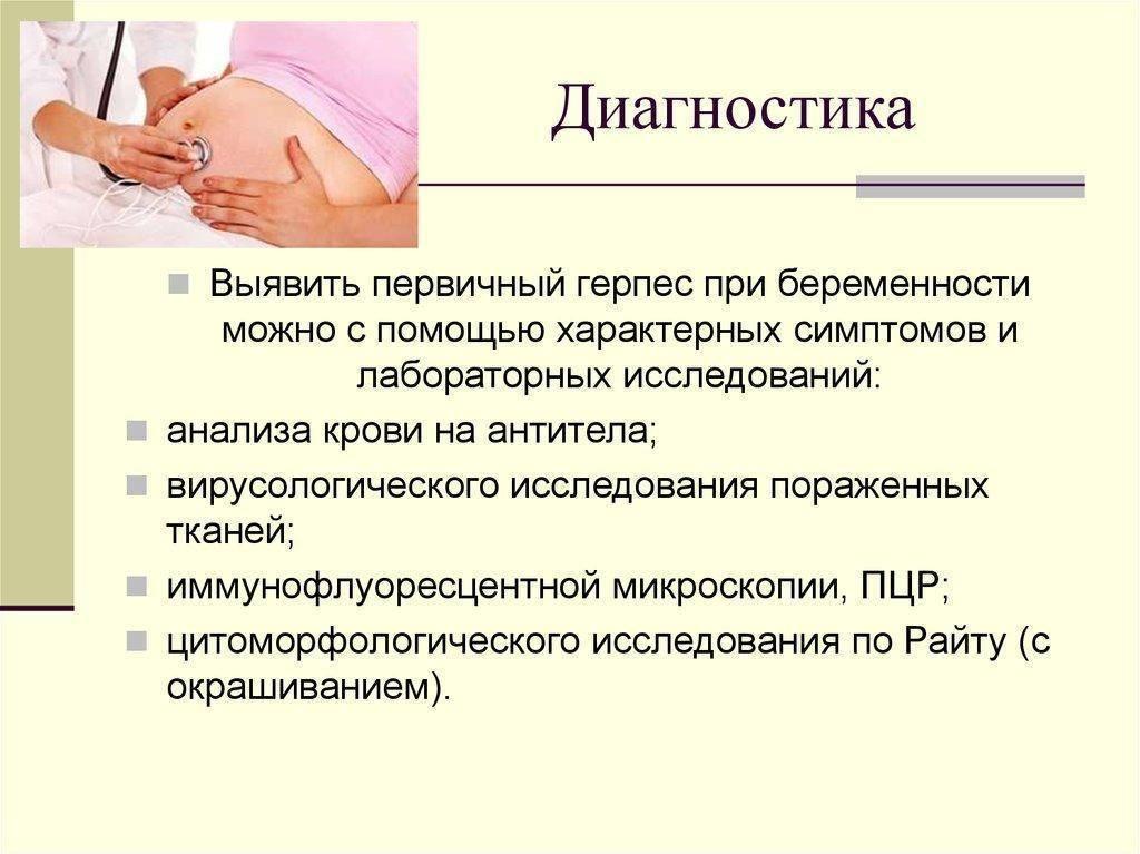 Герпес при беременности: чем лечить заболевание в 1, 2 и 3 триместрах, опасен ли вирус для ребенка?