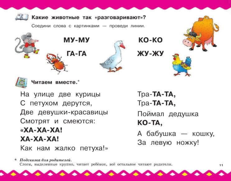 Простые способы научить ребенка делить слова на слоги