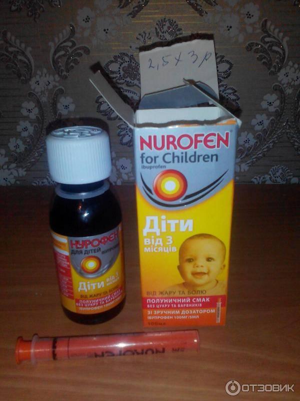 Нурофен при прорезывании зубов как обезболивающее без температуры: свечи, сироп