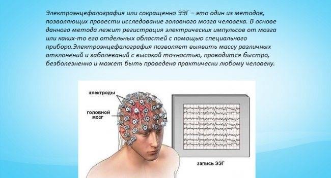Ээг (энцефалограмма) головного мозга у детей